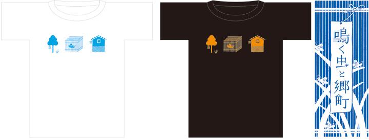 ツール_Tシャツ