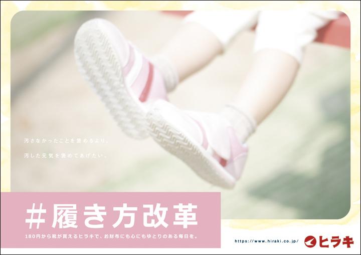 web_hiraki_a_20