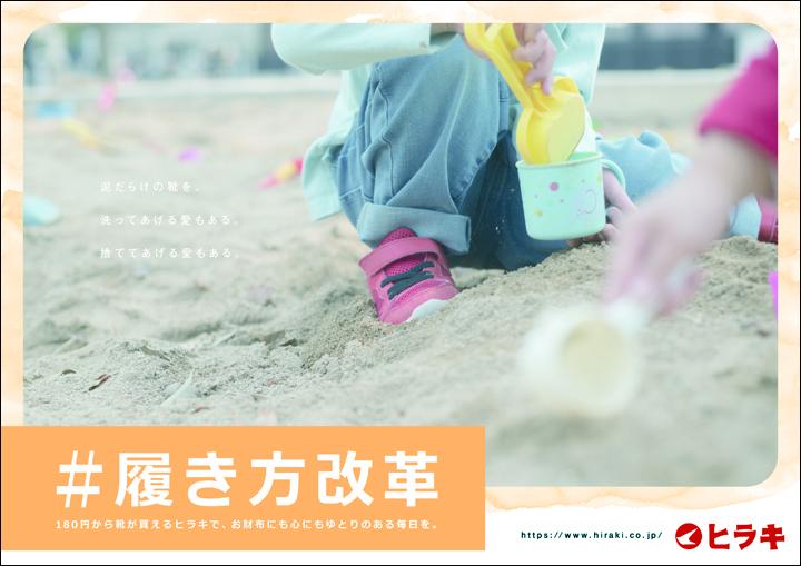 web_hiraki_b_20