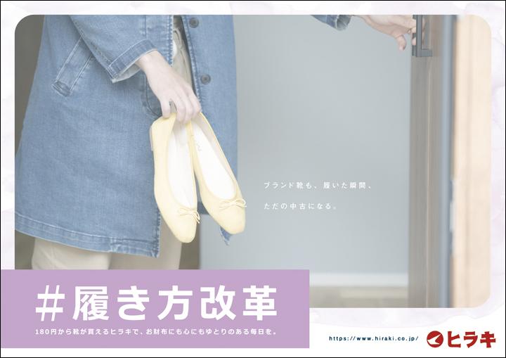 web_hiraki_c_20