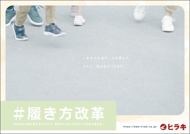 web_hiraki_f_20